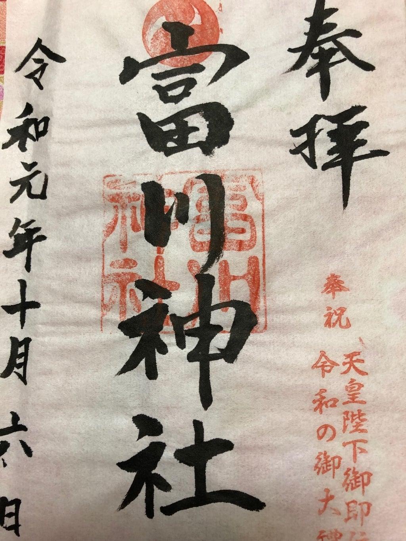 富川神社の御朱印
