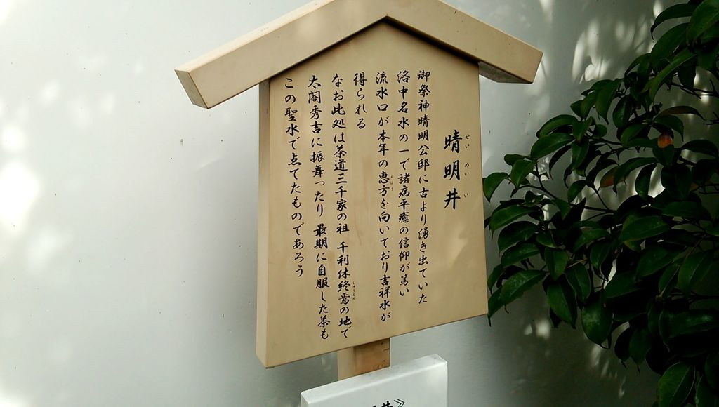 晴明神社の手水