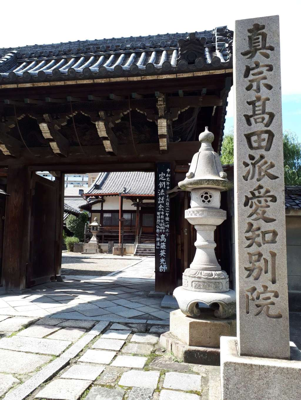 専修寺名古屋別院の山門