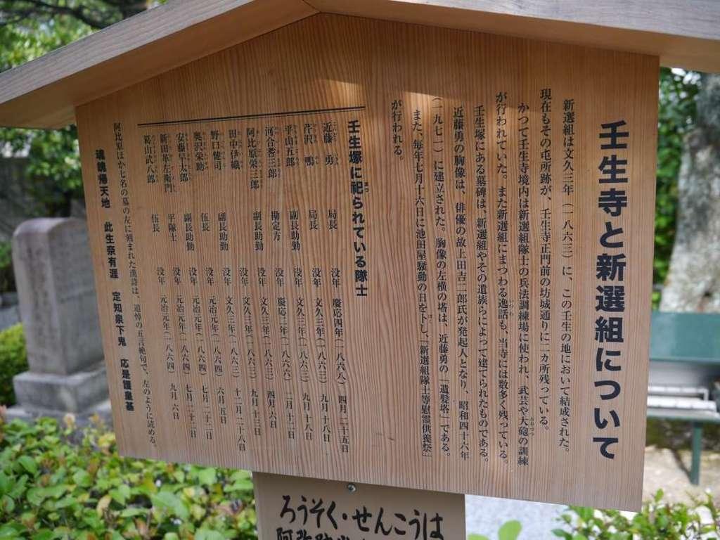 壬生寺の歴史