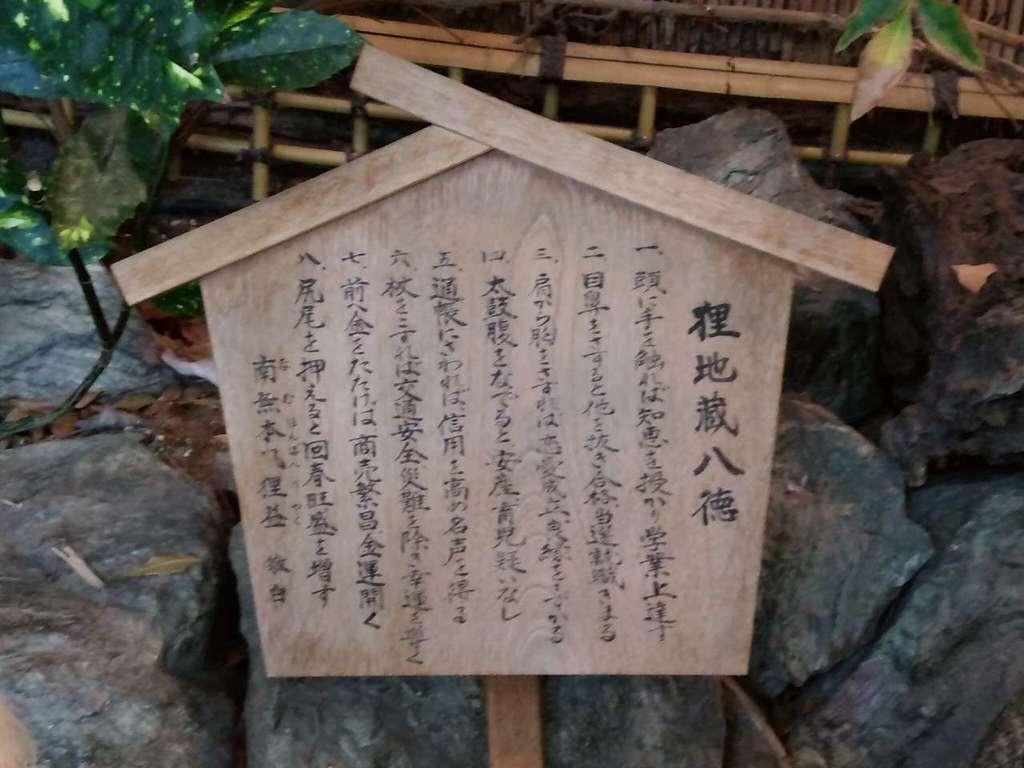本陣狸大明神社の歴史