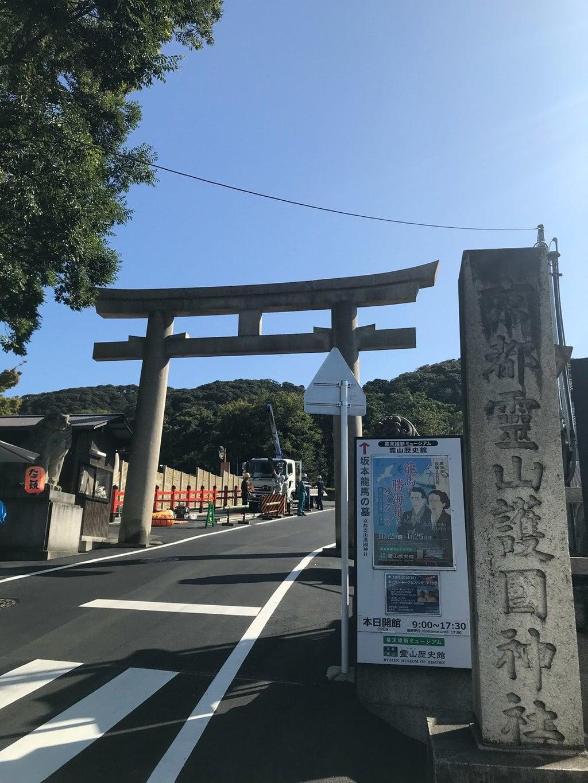 京都霊山護國神社(京都府)