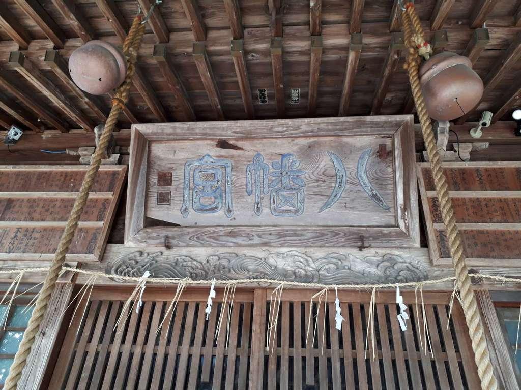 横手八幡神社の建物その他