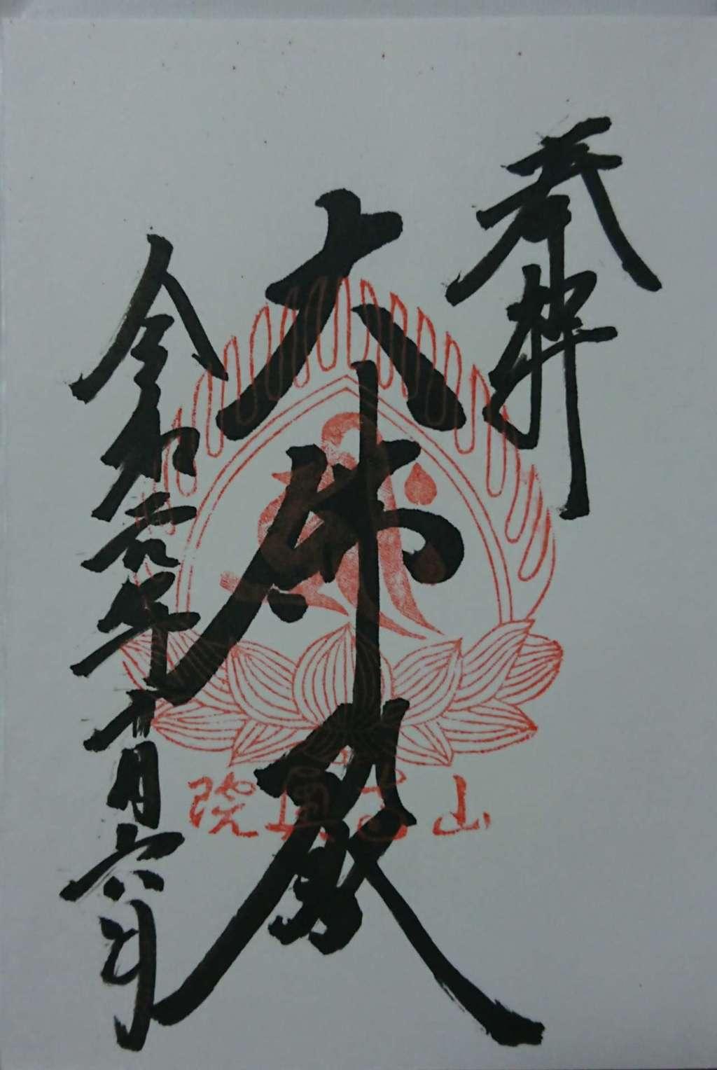 宝珠山 立石寺(山形県)