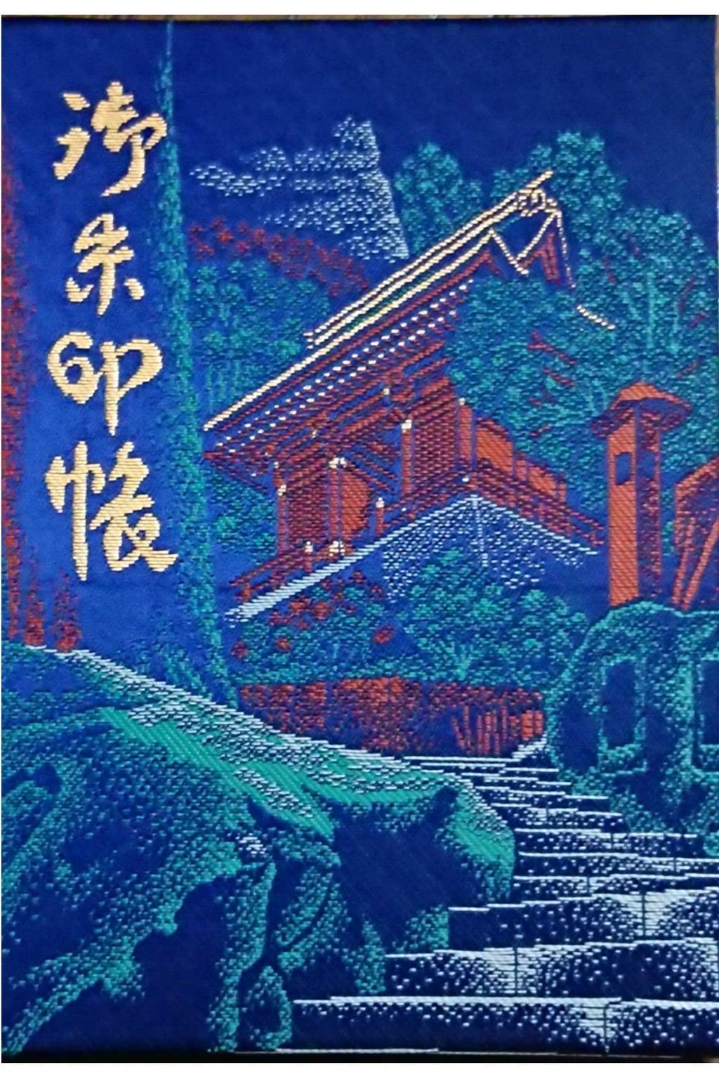 宝珠山 立石寺の御朱印帳