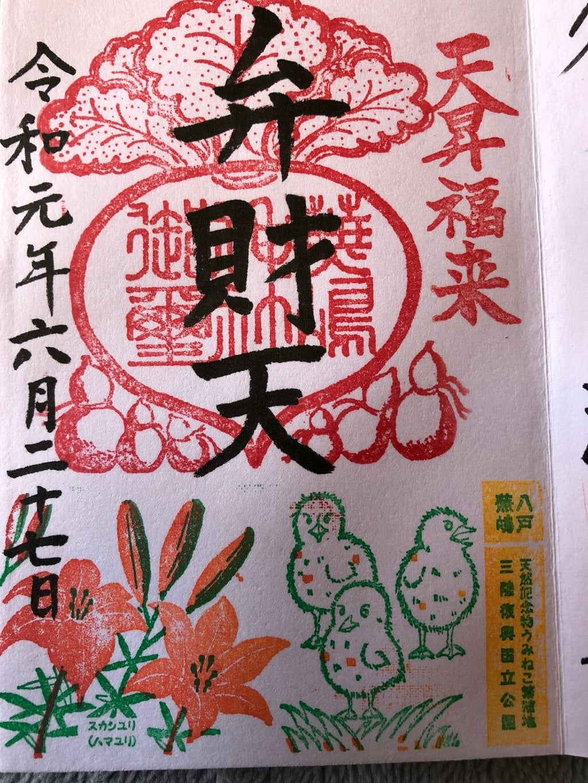 蕪嶋神社の御朱印