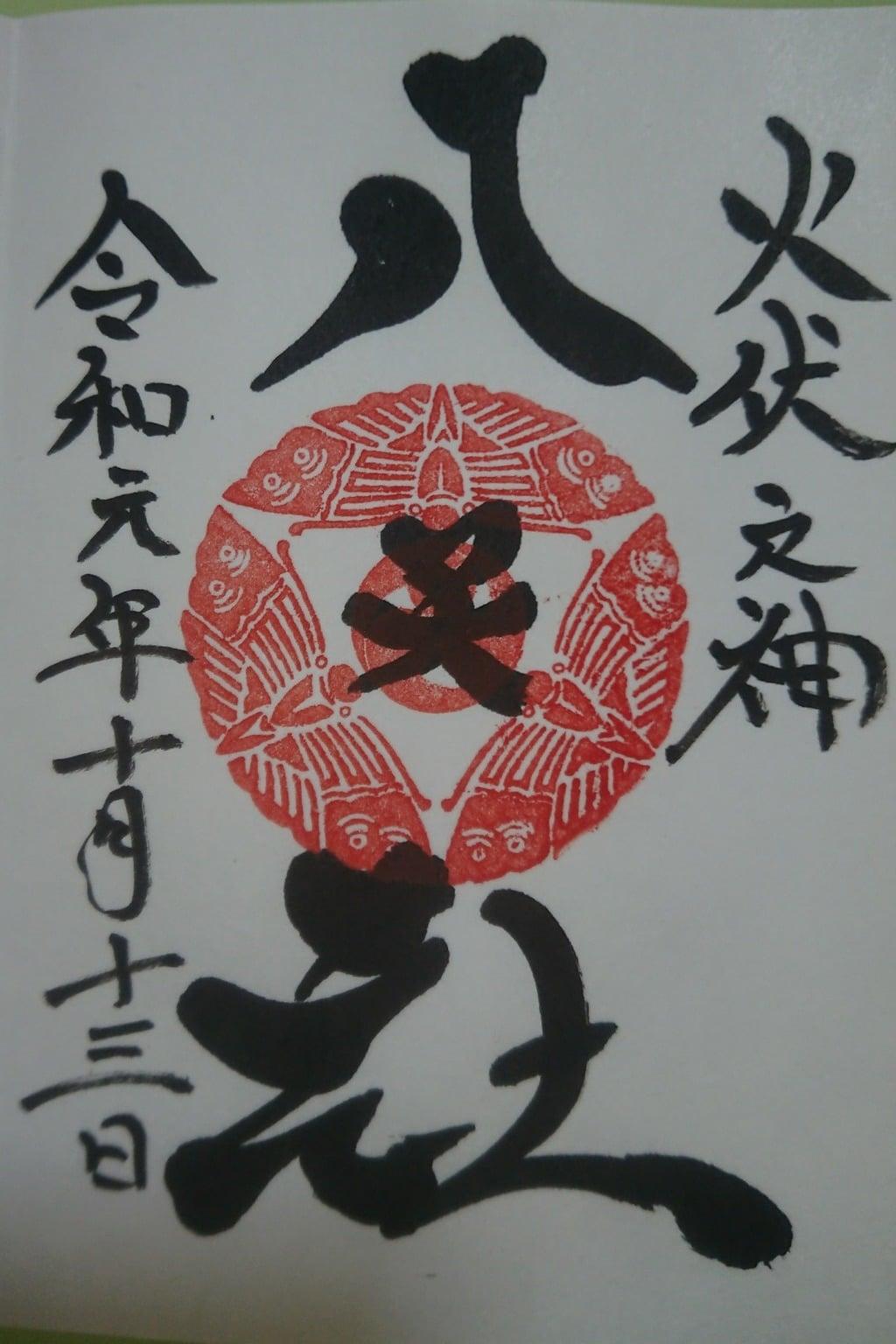 陶山神社の御朱印
