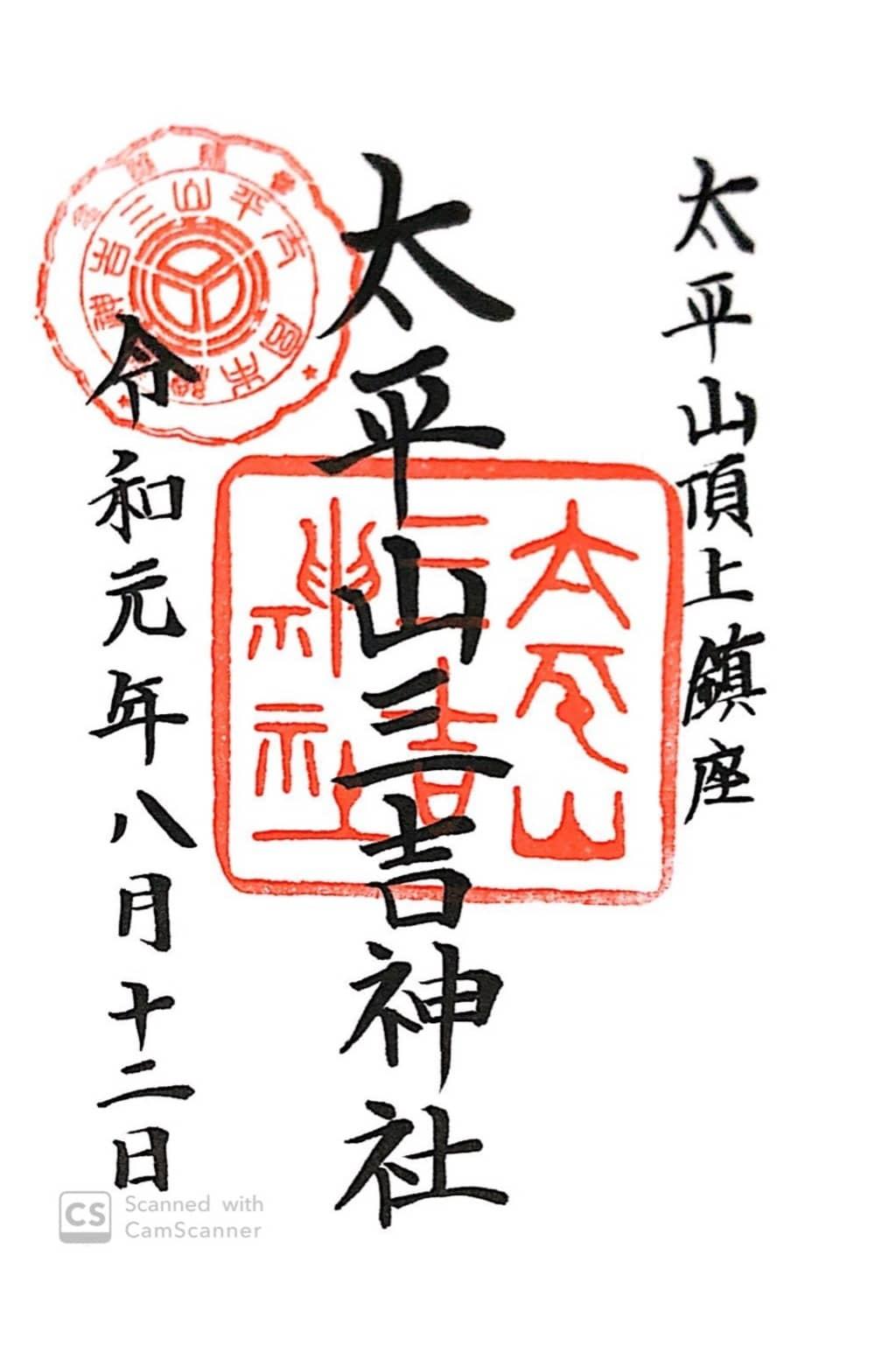 太平山三吉神社総本宮の御朱印