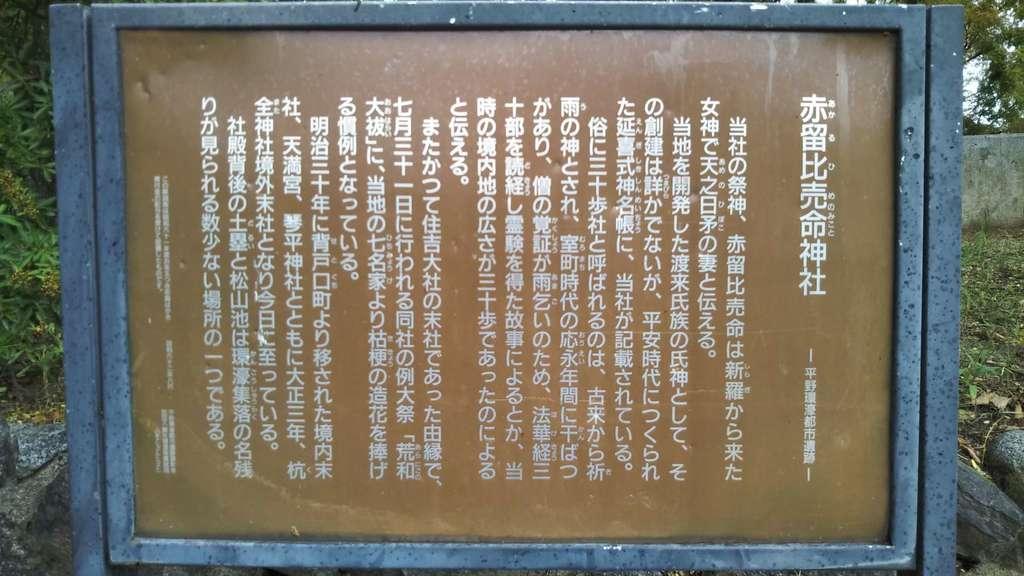 赤留比売命神社(杭全神社飛地境内社)の歴史