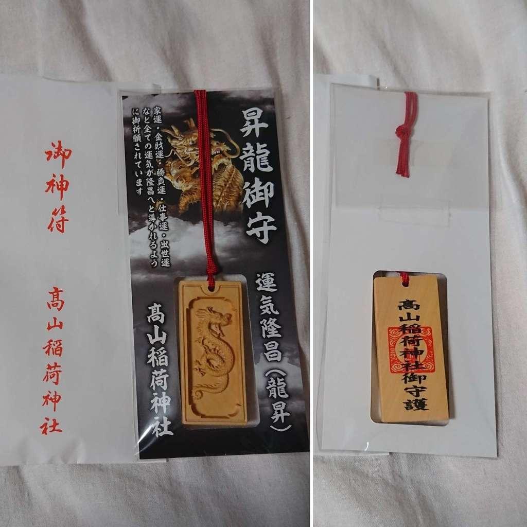 高山稲荷神社(青森県)