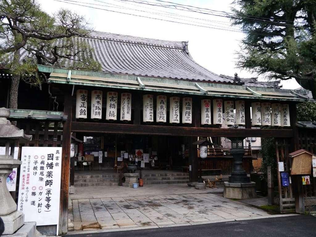 平等寺(京都府)