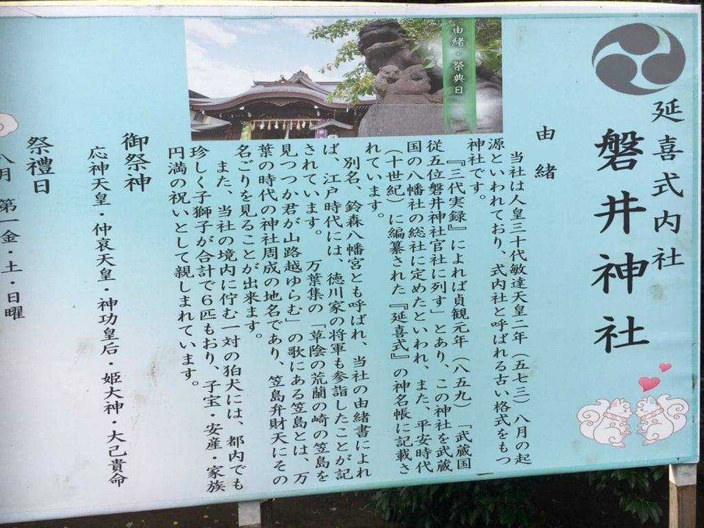 磐井神社の歴史