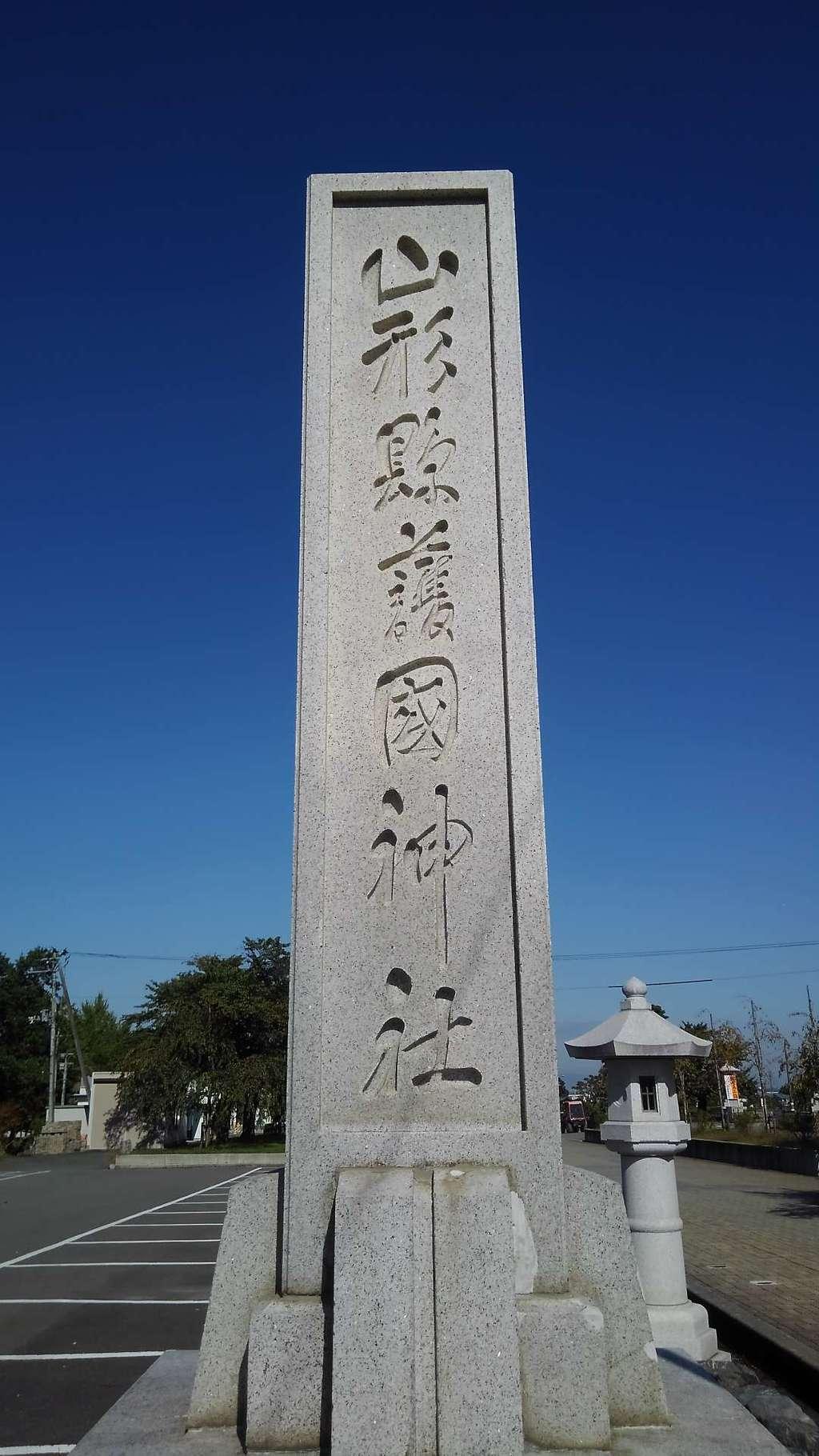 山形縣護國神社の建物その他