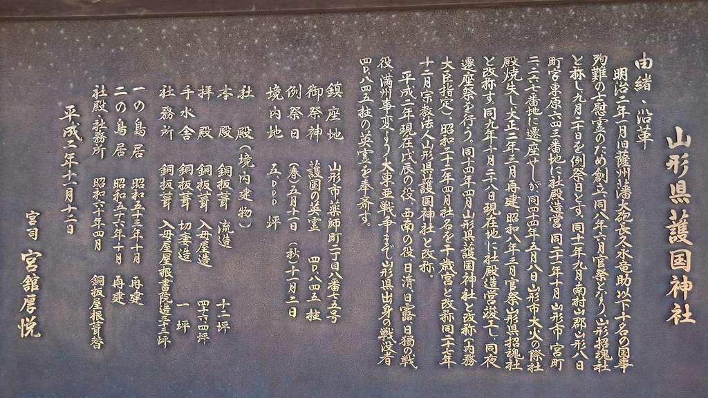 山形縣護國神社の歴史