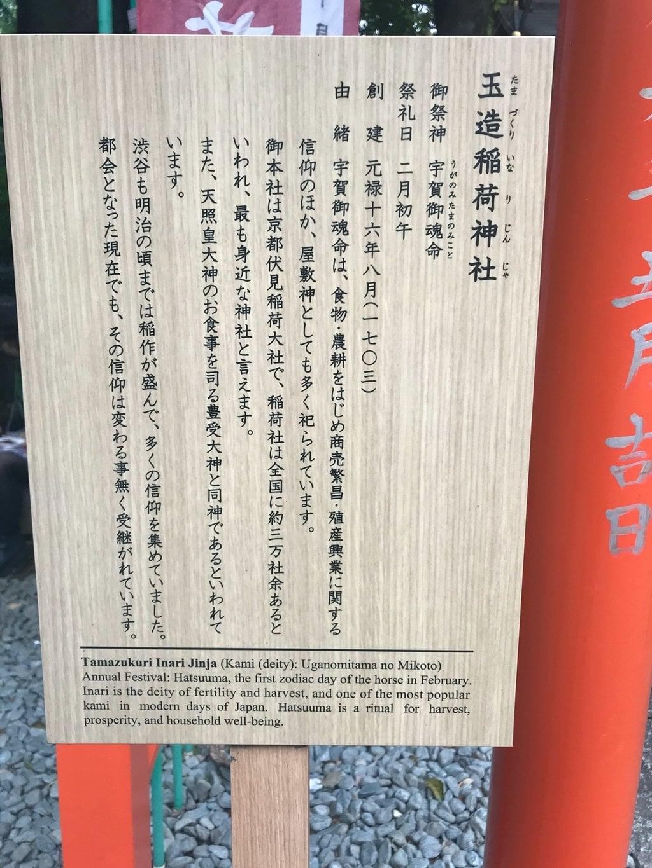 玉造稲荷神社(金王八幡宮末社)の歴史