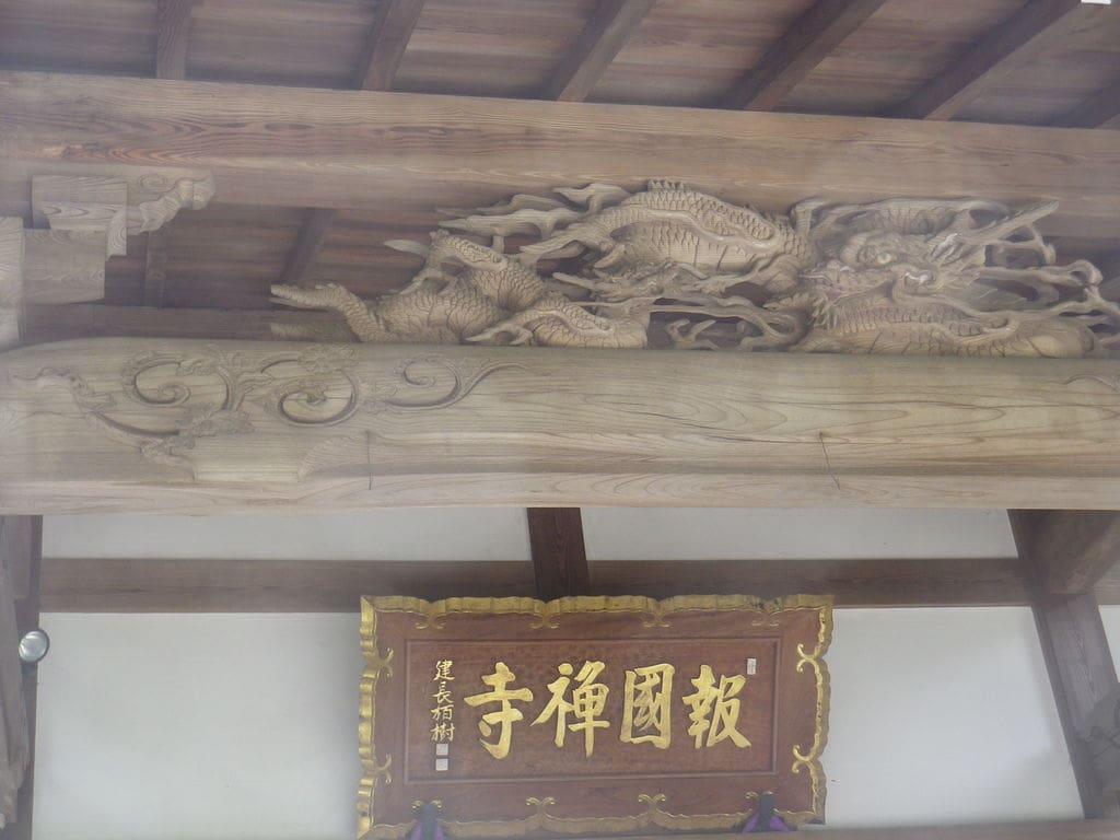 報国寺の芸術