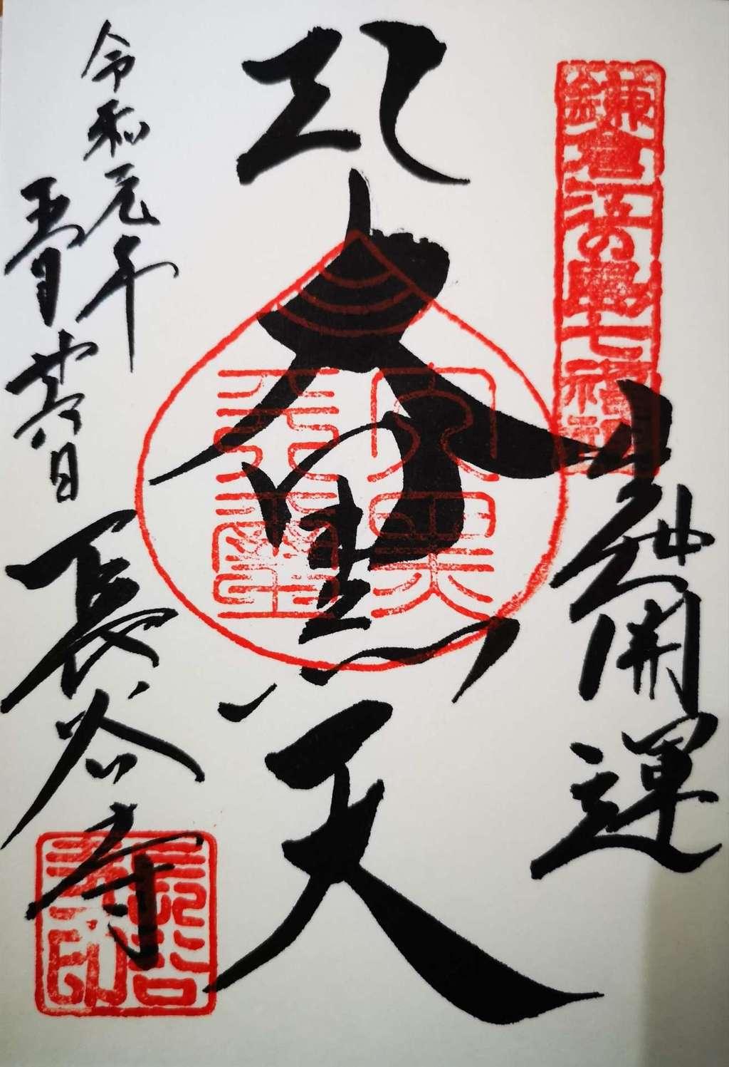 長谷寺(神奈川県)