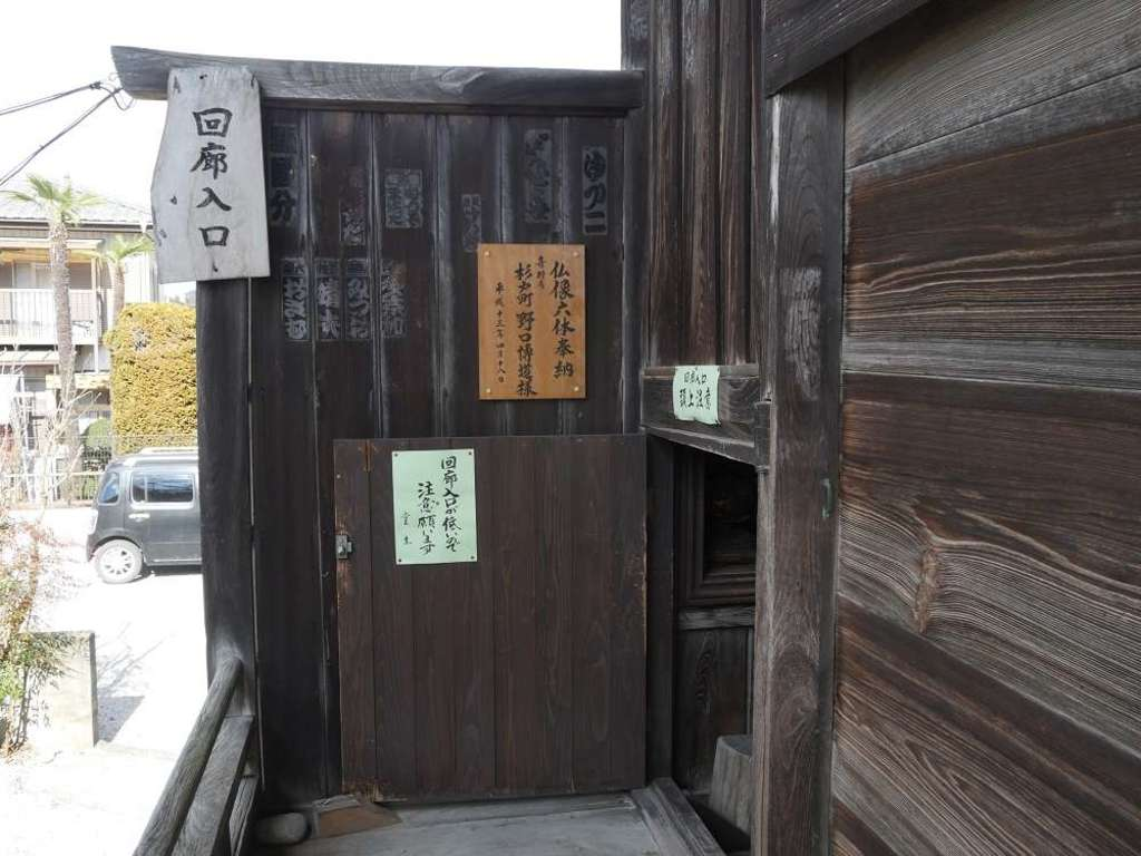 白道山神門寺の本殿