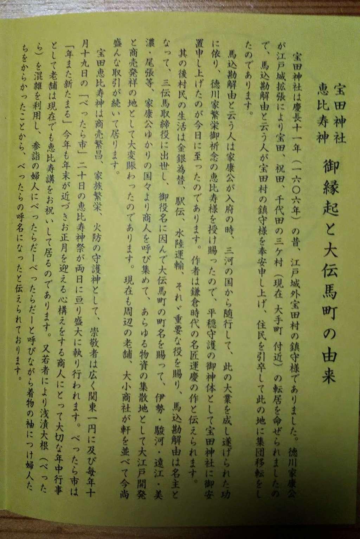 寳田恵比寿神社の授与品その他