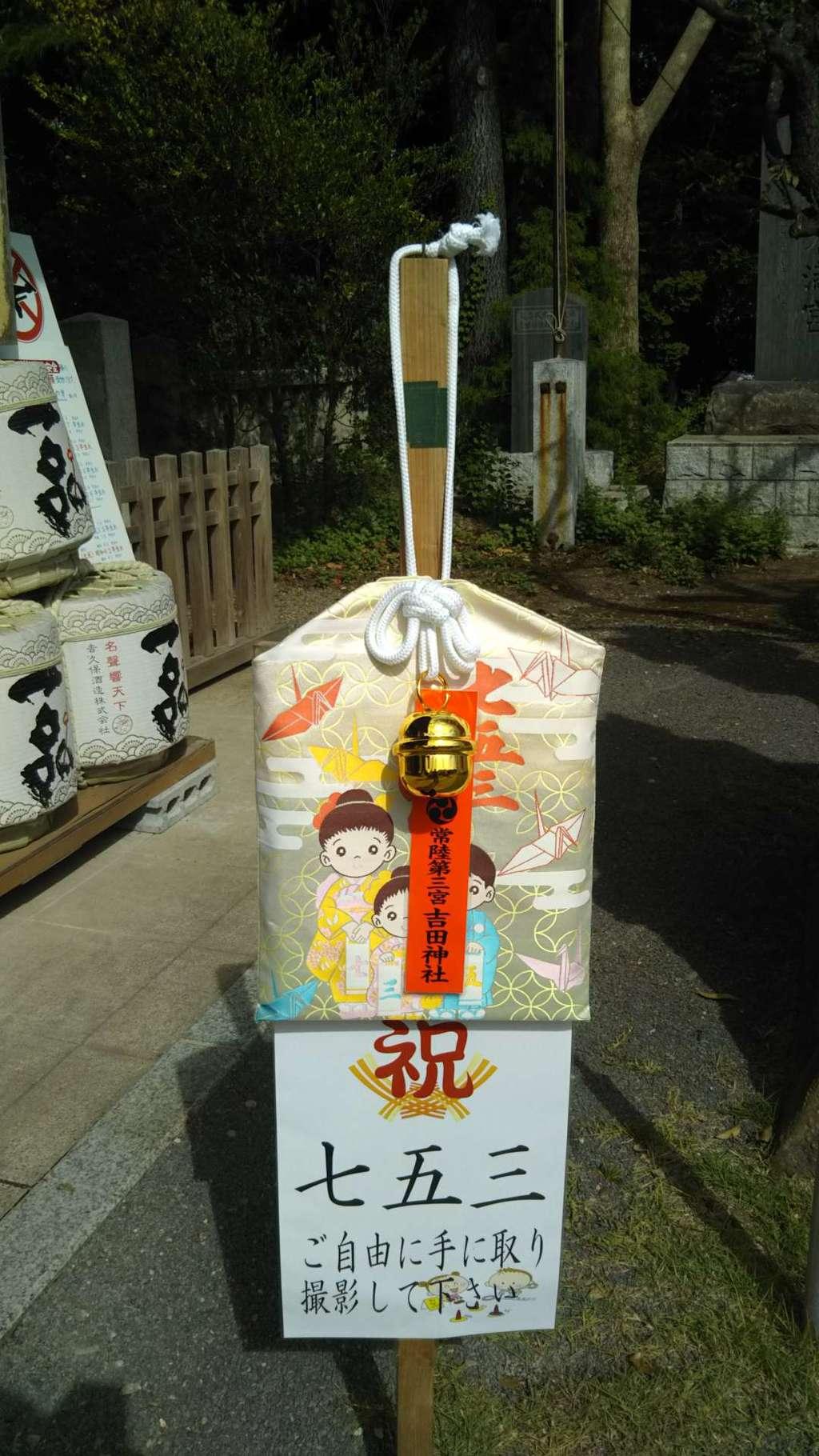 常陸第三宮 吉田神社の七五三参