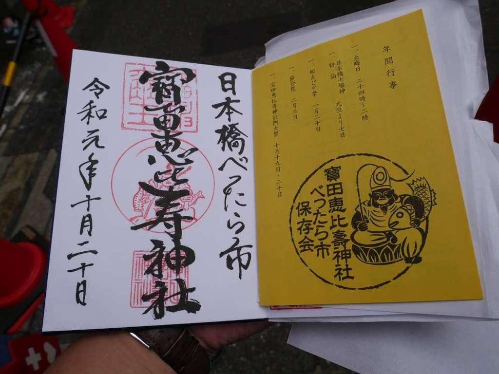 寳田恵比寿神社の御朱印