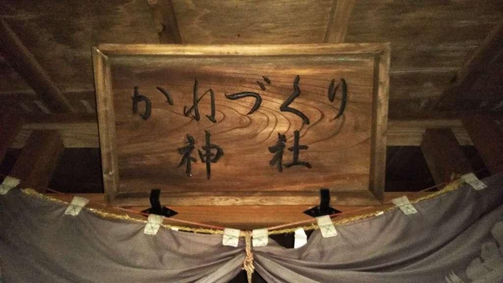 榊山稲荷神社の建物その他