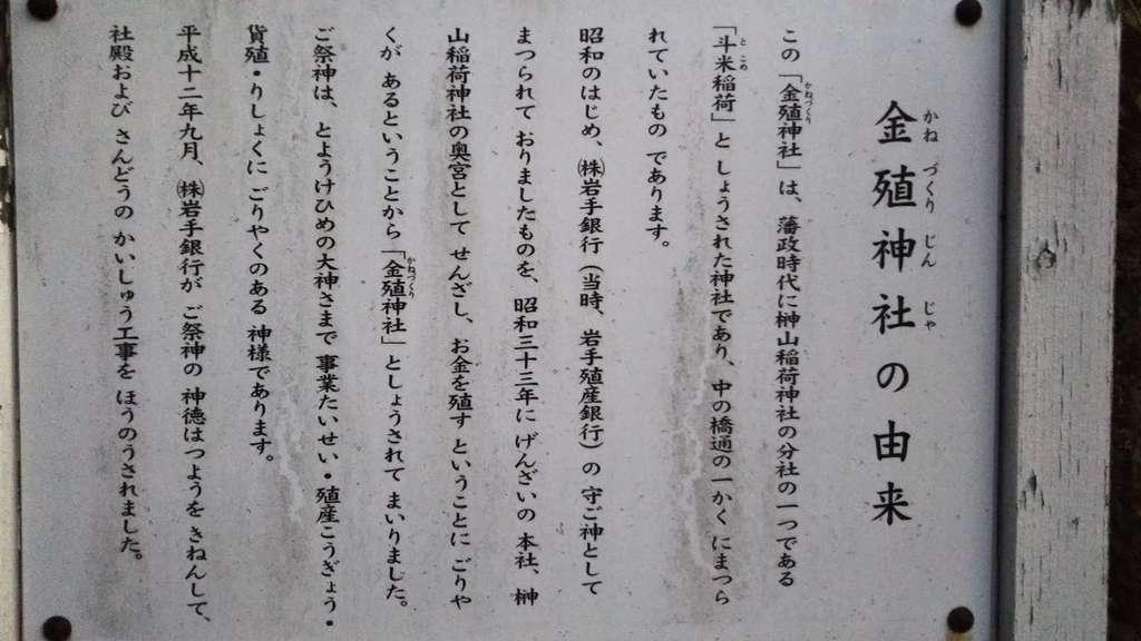 榊山稲荷神社の歴史
