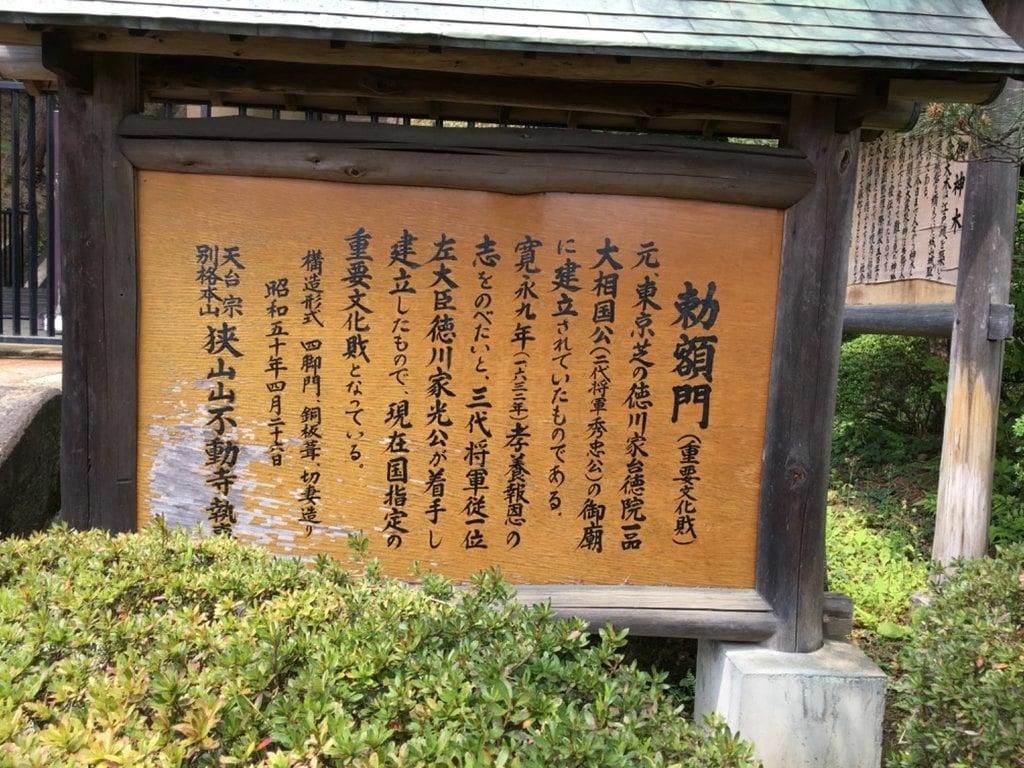 狭山山不動寺の歴史
