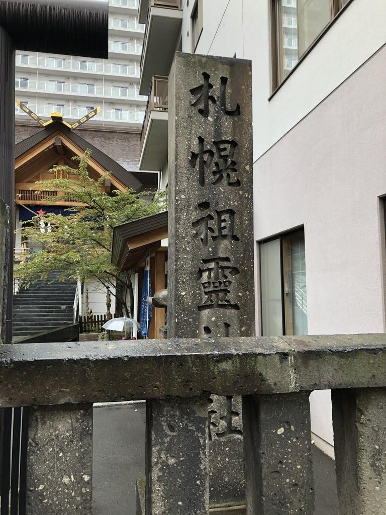 札幌祖霊神社(北海道)