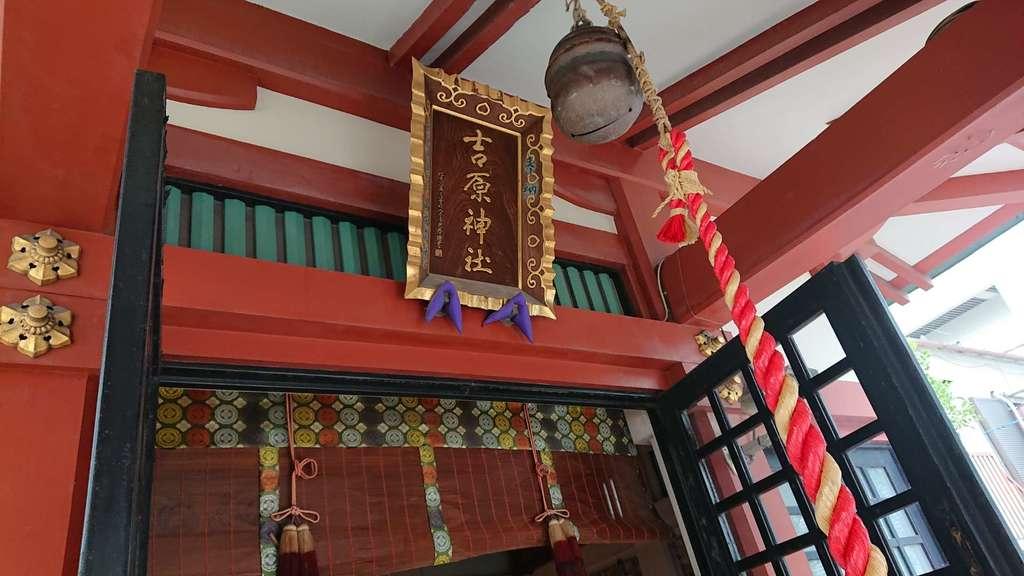 吉原神社の建物その他