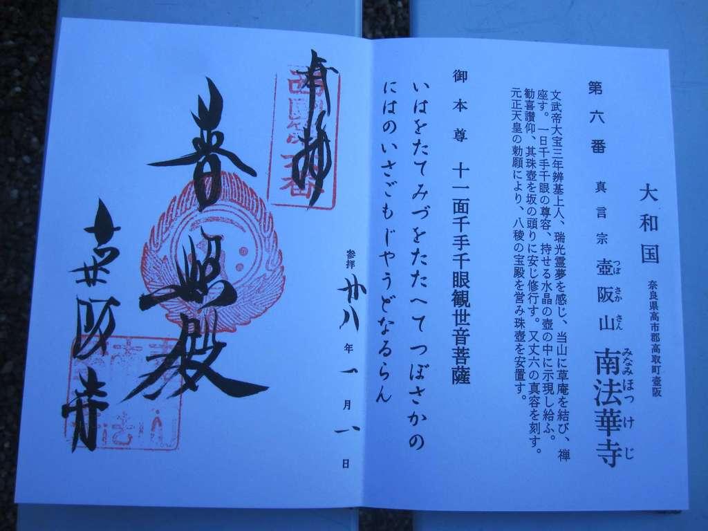 南法華寺(壷阪寺)(奈良県)