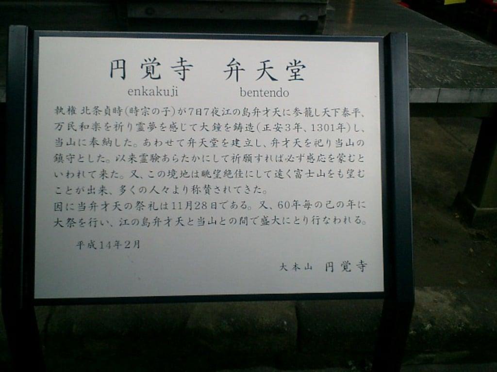 円覚寺の歴史