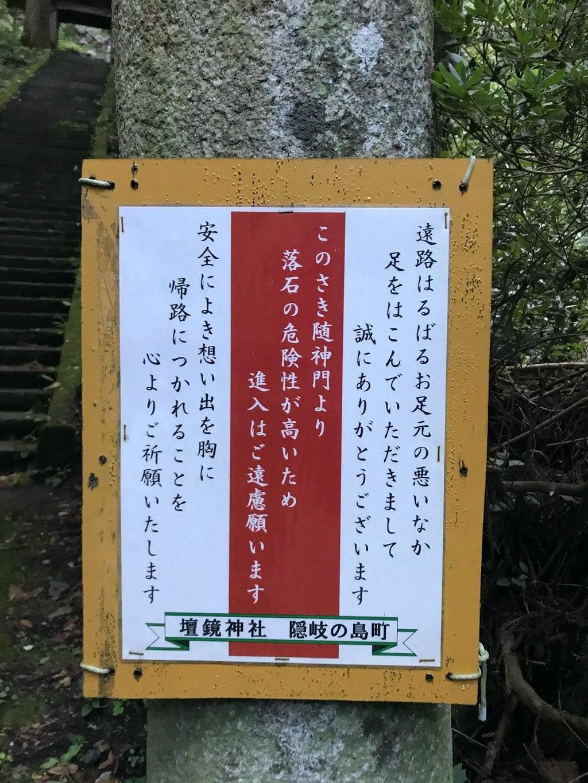壇鏡神社の建物その他
