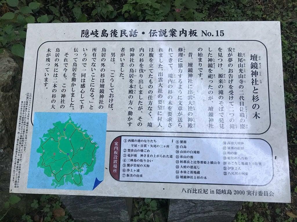 壇鏡神社の歴史