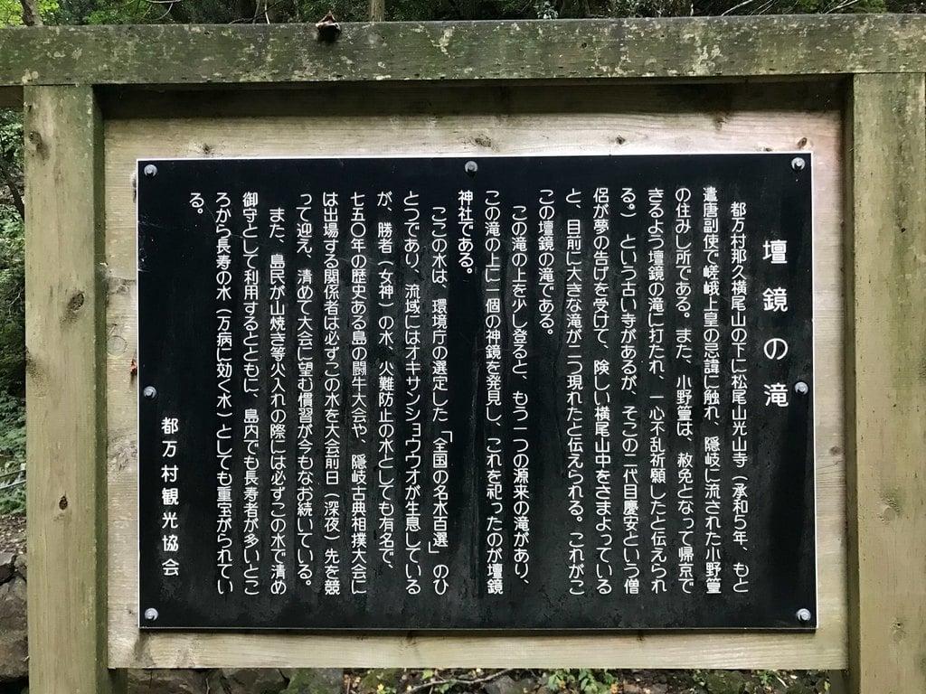 壇鏡神社の周辺