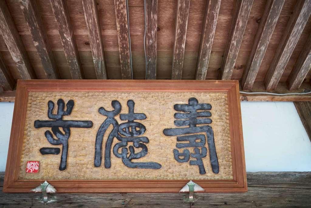壽徳寺 じゅとくじの建物その他