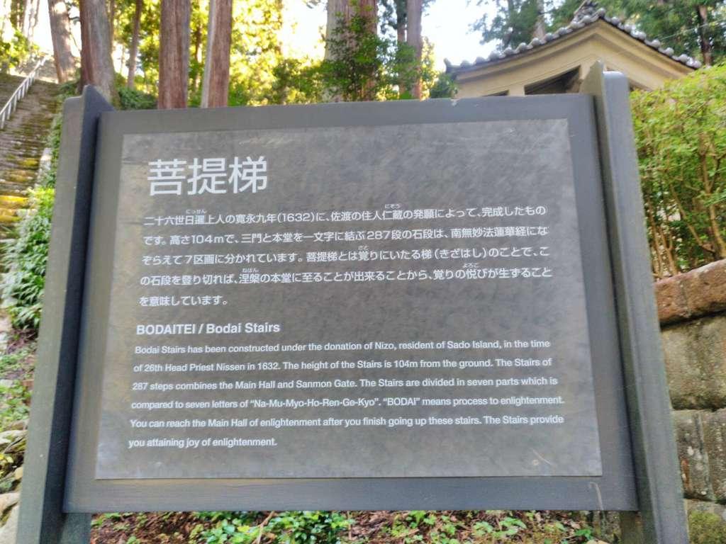 久遠寺の歴史