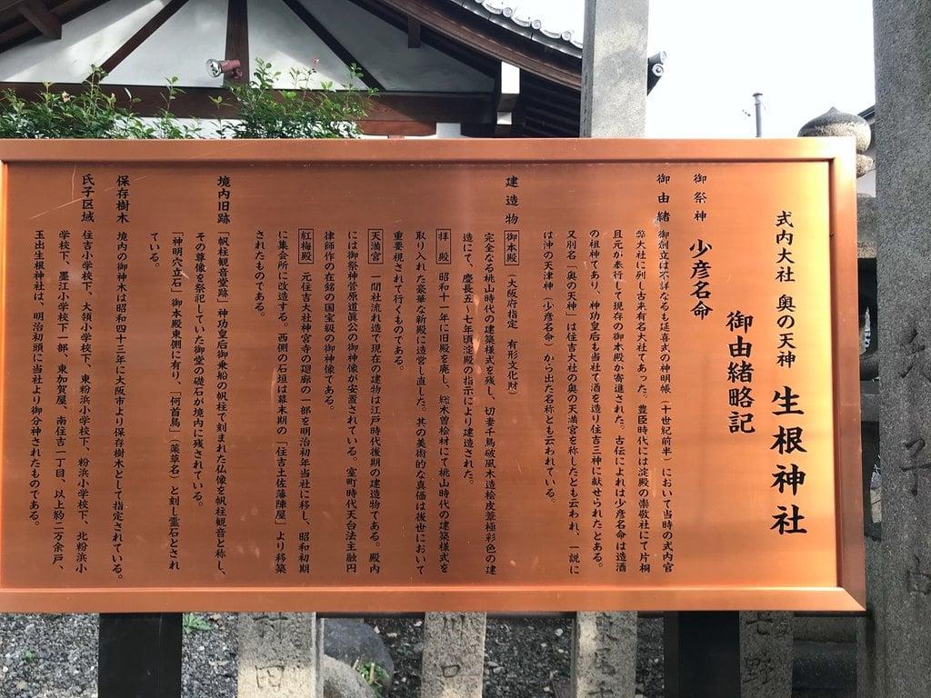生根神社の歴史