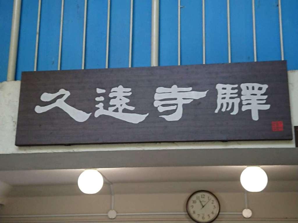 久遠寺の周辺