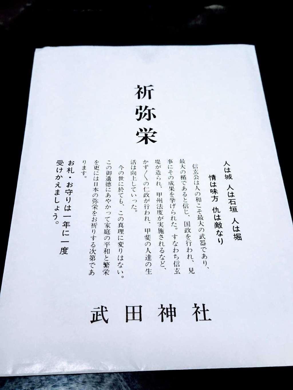 武田神社の授与品その他