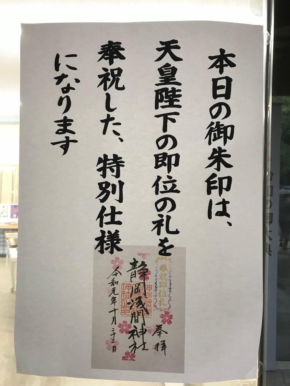 静岡浅間神社(静岡県)