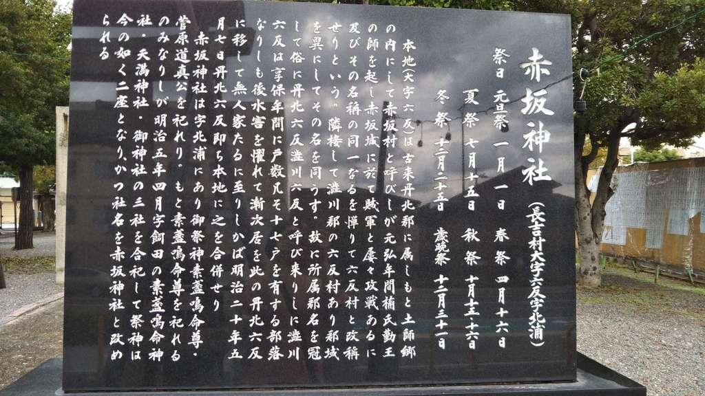 赤坂神社の歴史