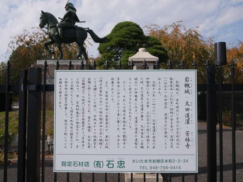 芳林寺の歴史