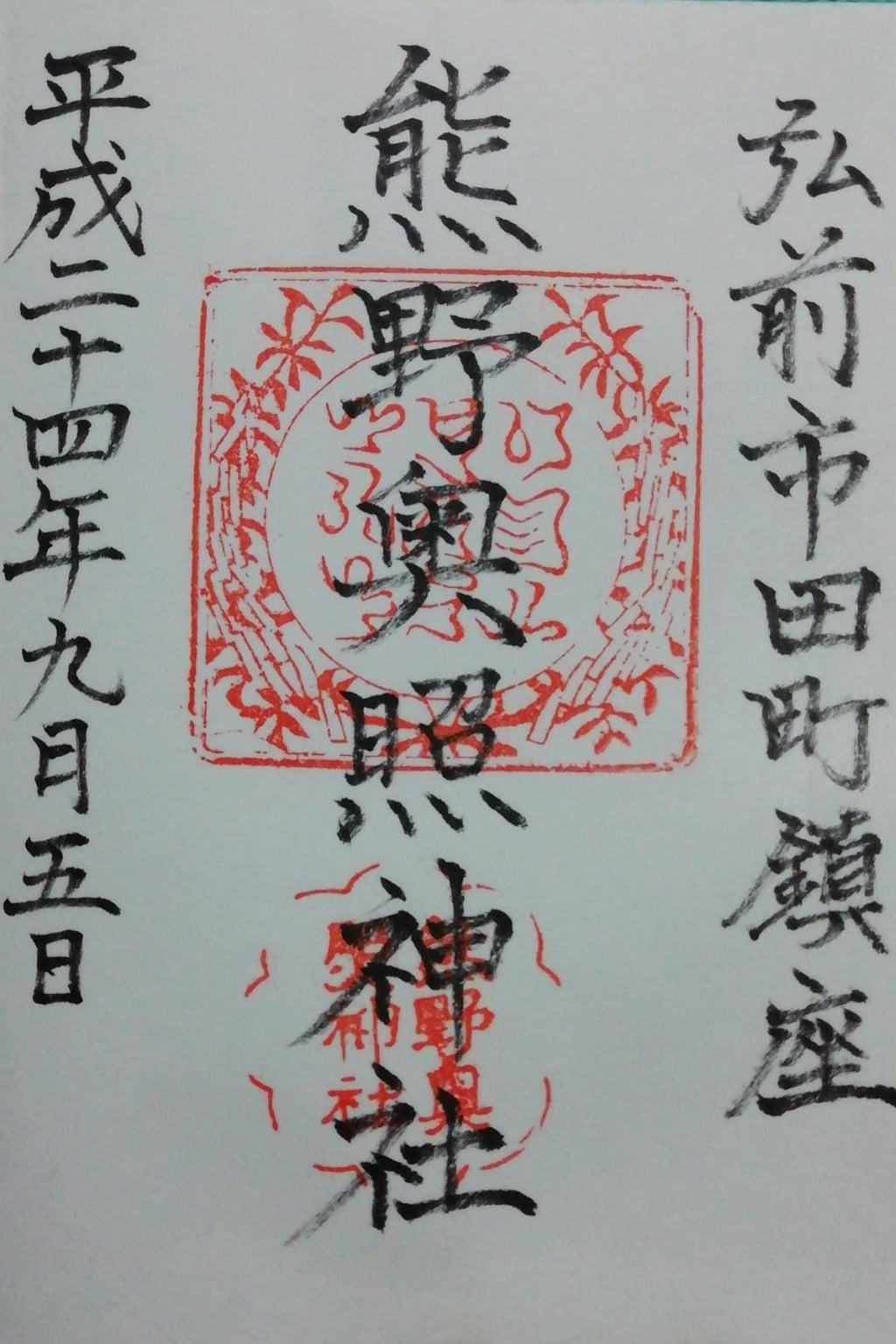 熊野奥照神社の御朱印