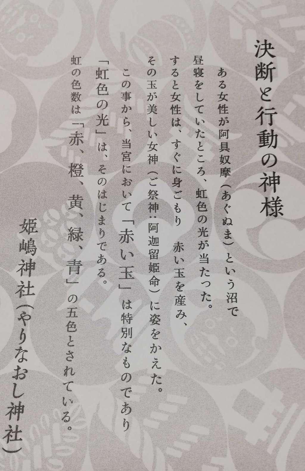 姫嶋神社の授与品その他