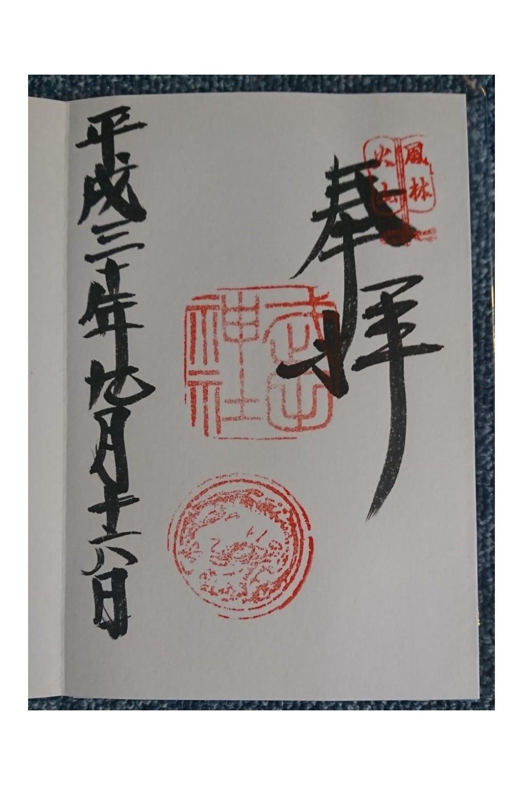 武田神社の御朱印