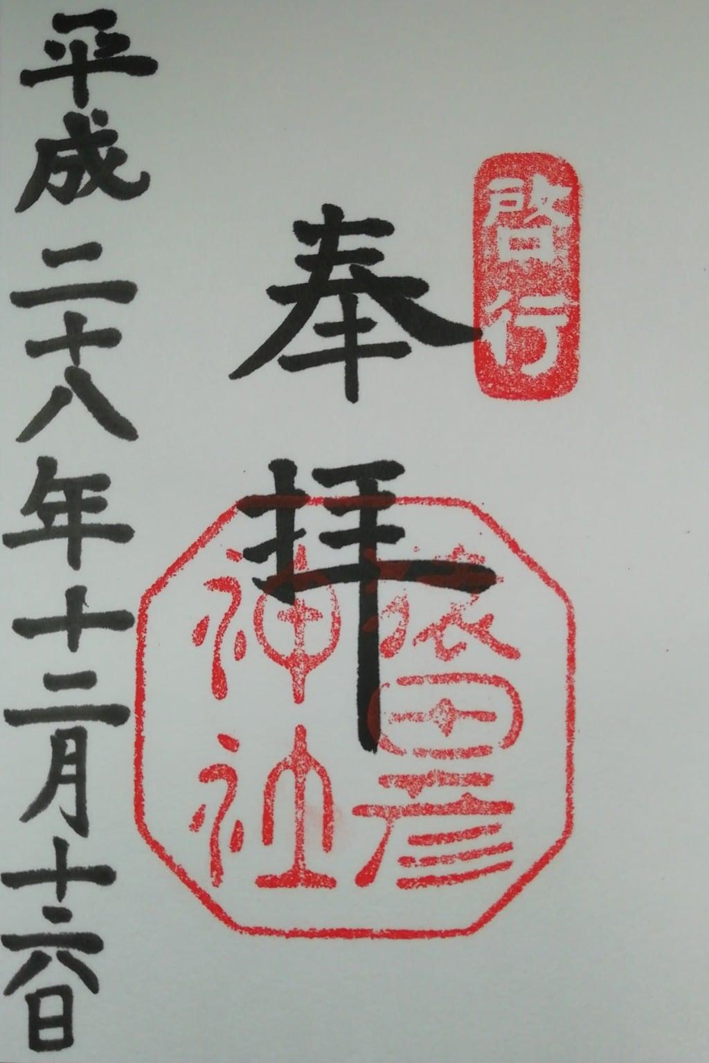 猿田彦神社の御朱印