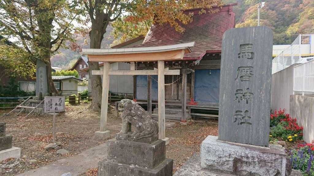 馬暦神社の鳥居