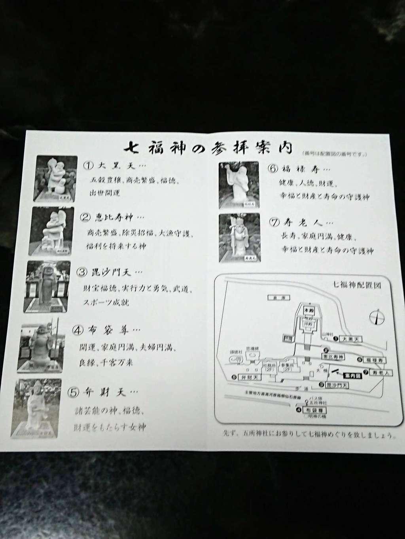 五所神社の授与品その他