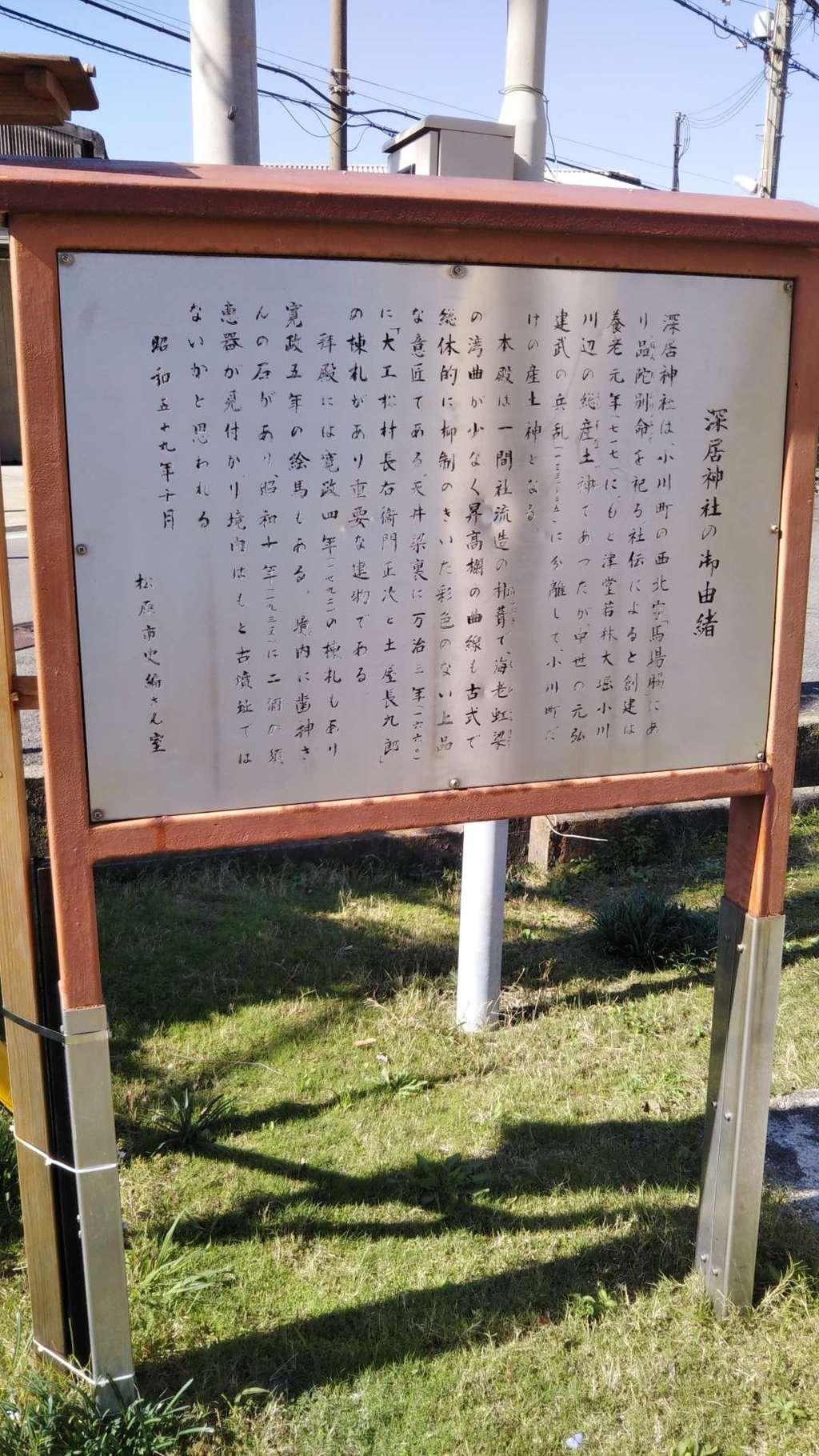 深居神社の歴史